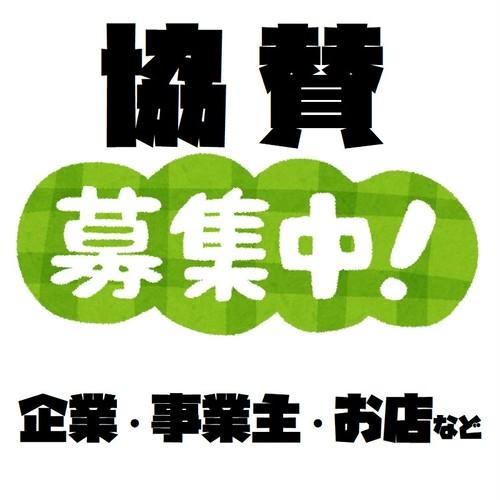※限定3 協賛(リターン有)※企業・事業主・団体・お店など向け【役者SINGER!!】