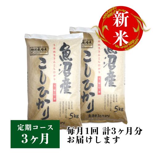【定期コース】魚沼産コシヒカリ 10kg(5kg×2袋) 3ヶ月