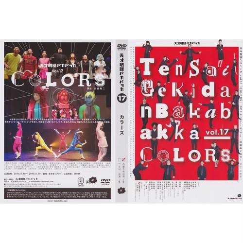 DVD『 COLORS 』Wキャスト 内藤大希ver.