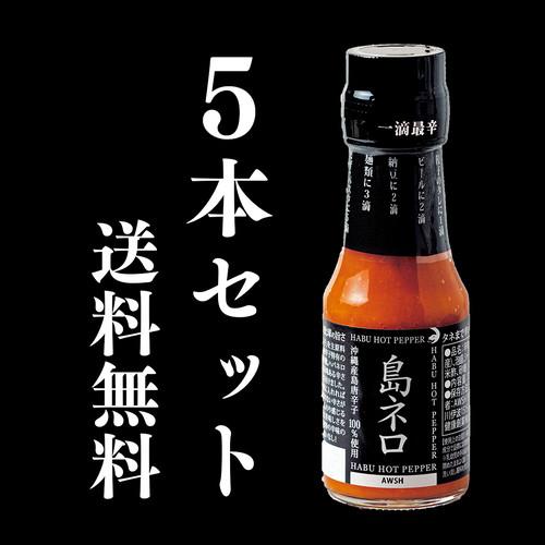 島ネロ 5本セット【送料無料】