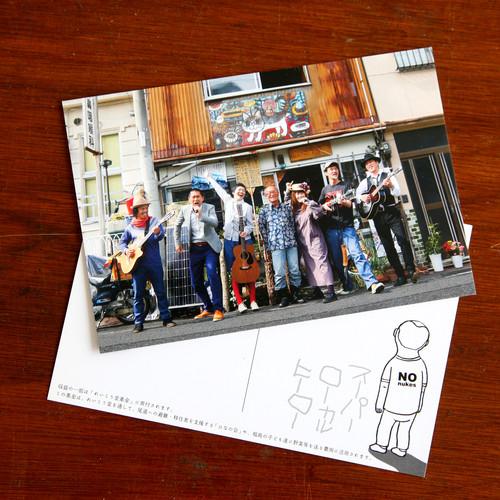 オリジナルポストカード/出演者勢揃い写真(1枚)