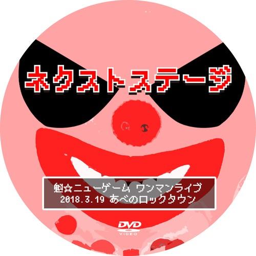 【魁☆ニューゲーム】魁☆ニューゲームワンマンライブLv.3「ネクストステージ」【ワンマンDVD・BD】