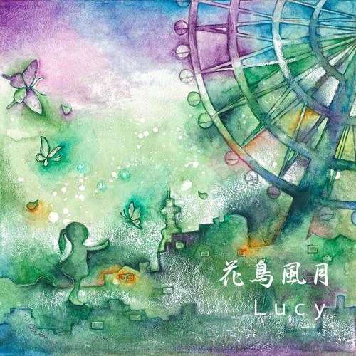 配信シングル/『花鳥風月(single ver.)』