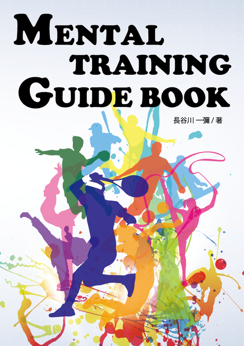 MENTAL TRAINING GUIDE BOOK
