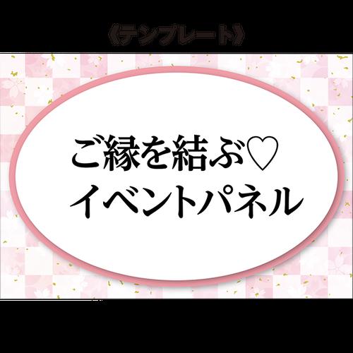 【NEW】[temp_C-2]和柄イベントパネル