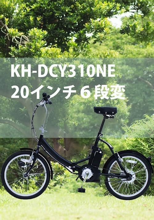 パンクしない電動アシスト自転車 災害用・防災用自転車 KH-DCY310NE