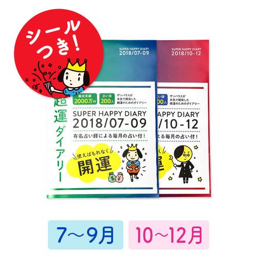 超運ダイアリー2018 2冊