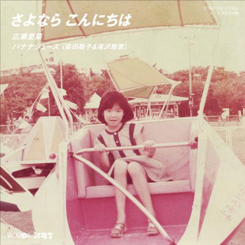 広瀬愛菜 / バナナジュース (柴田聡子&滝沢朋恵)『 さよなら こんにちは 』