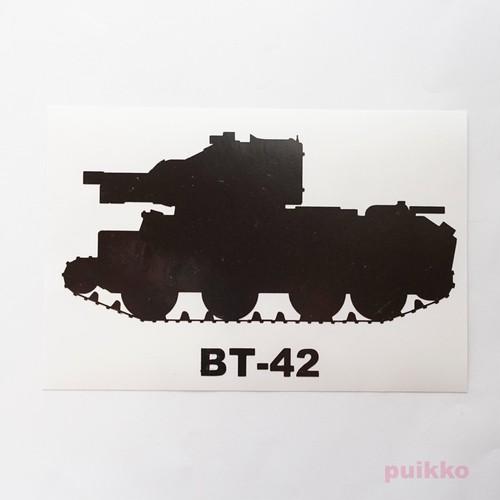 戦車ステッカー BT-42