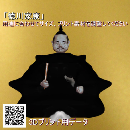 「徳川家康」3Dプリント用データ