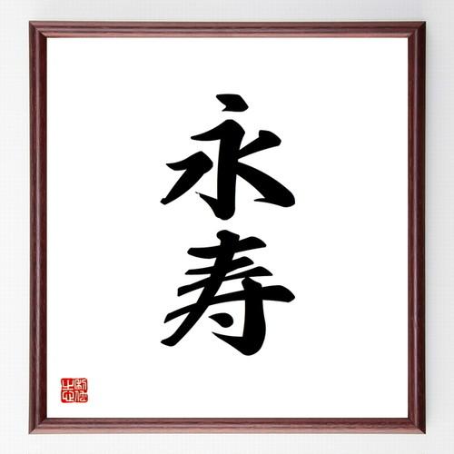 二字熟語色紙『永寿』額付き/受注後直筆/Z0533