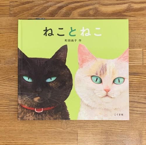 【新品】ねことねこ(こぐま社)
