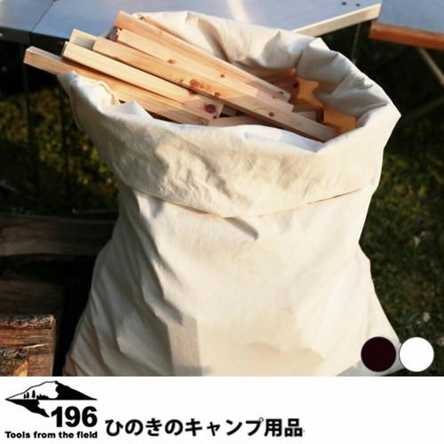 196ひのきのキャンプ用品 薪用キャリーバッグ10~15kg用 帆布 キャンプ用品 アウトドア バーベキュー 196hinoki-045