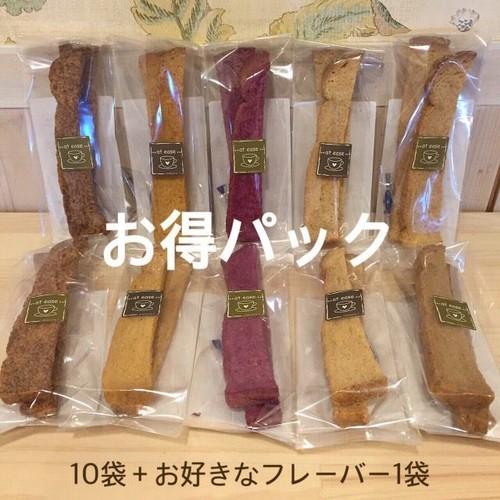 お得パック 10袋+1袋プレゼント