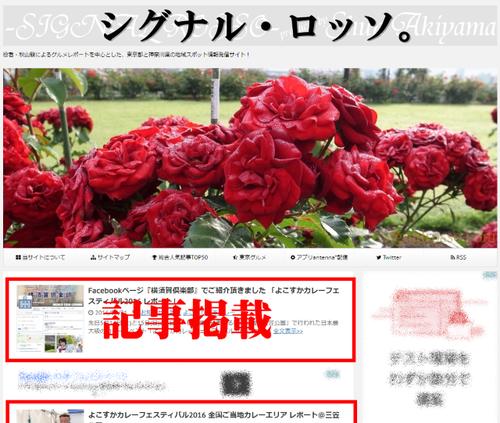 レポート記事広告(現地取材) ※画像データ使用可能