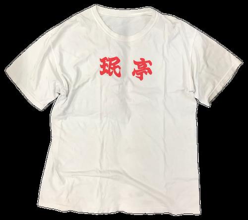 【キャンセル分のみ 売切次第終了】 珉亭 × TOAST BRO T-Shirts
