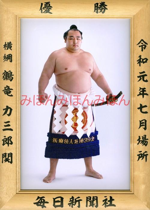 令和元年7月場所優勝 横綱 鶴竜力三郎関(6回目の優勝)