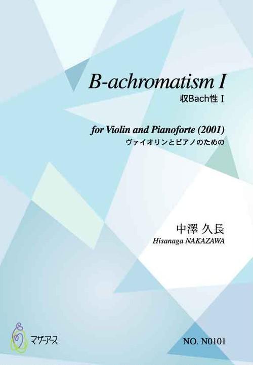 N0101 B-achromatism I(Violin and Piano/H. NAKAZAWA /Full Score)
