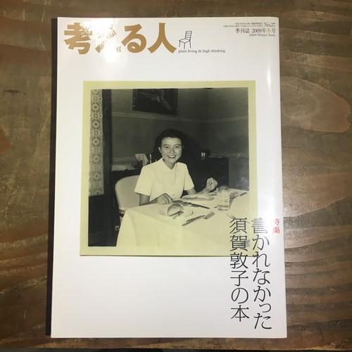 [古書]考える人 2008年 冬号 書かれなかった須賀敦子の本