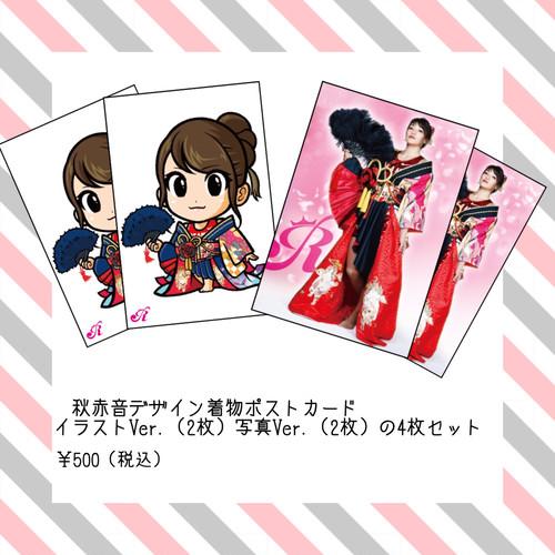 RENAポストカード秋赤音Ver.(2種類4枚セット)