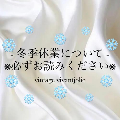 ※冬季休業について※
