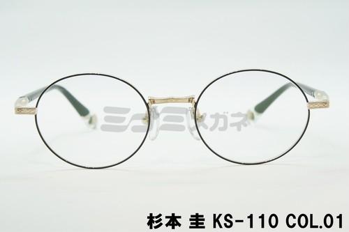 【正規取扱店】杉本 圭 KS-110 COL.01