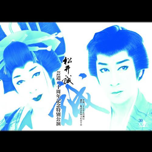 松井誠芸道30周年記念公演パンフレット