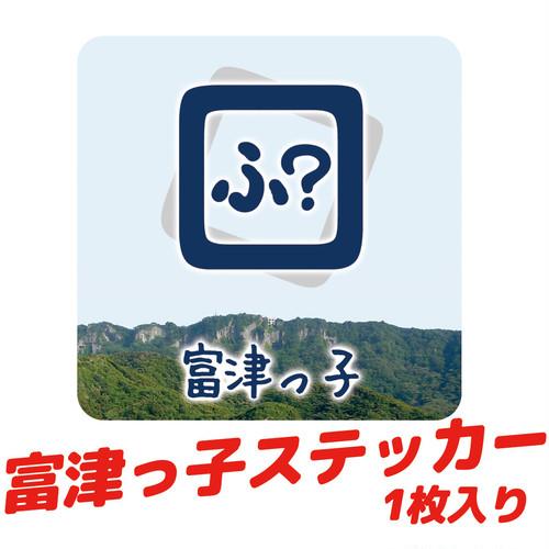 富津っ子ステッカー(1枚バラ売り)
