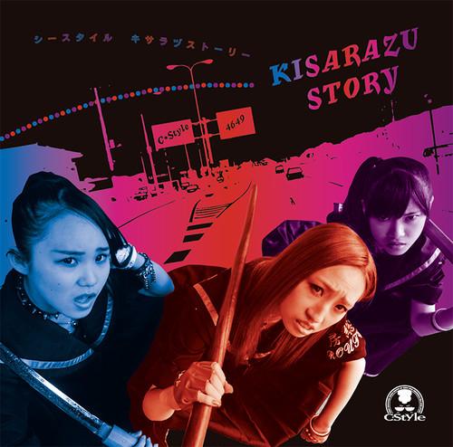 KISARAZU STORY 5曲入 ミニアルバム