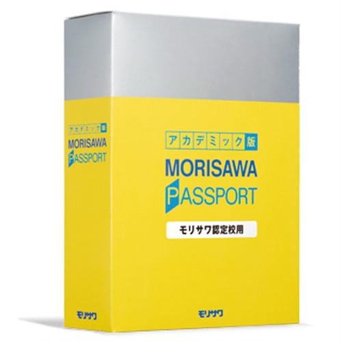 ≪モリサワ認定校学生用≫MORISAWA PASSPORT アカデミック版