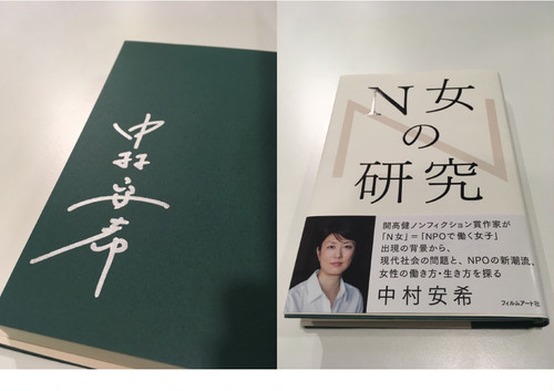 【サイン本 限定10冊】 『N女の研究』中村安希=著