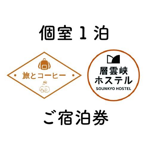 【旅とコーヒー】層雲峡ホステル/北海道・上川町【個室1泊】