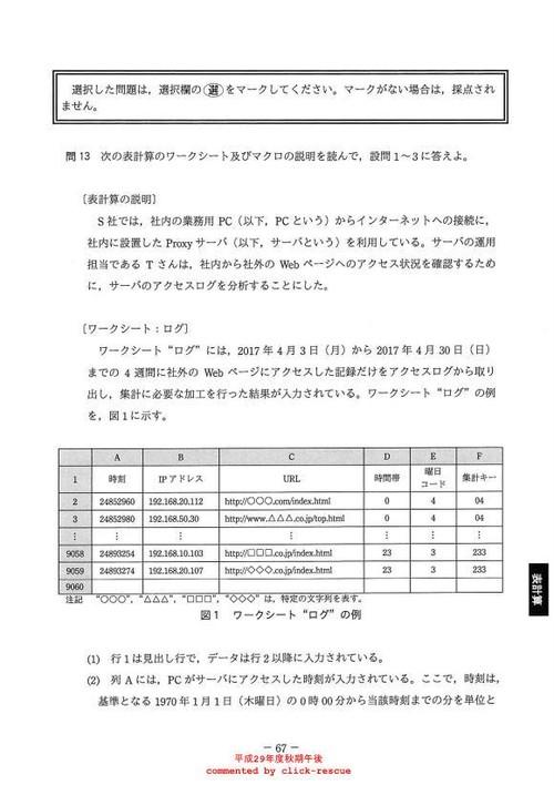 平成29年秋期 問13 (基本情報処理試験)