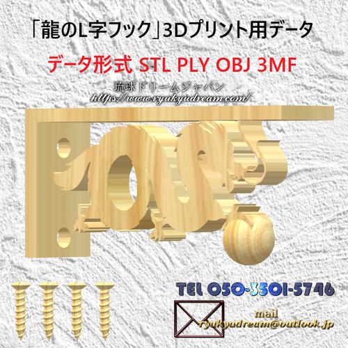 「龍のL字フック」3Dプリント用データ