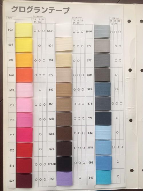 YKK グログランテープ 22㎜幅 カラー全色 200m巻