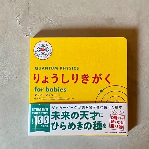 【新刊】りょうしりきがく for babies | クリス・フェリー / 村山 斉訳