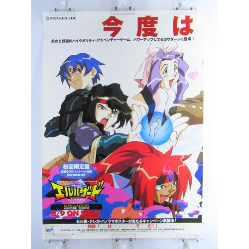 El-Hazard The Magnificent World Pioneer - B2 size Japanese Anime/Game Poster