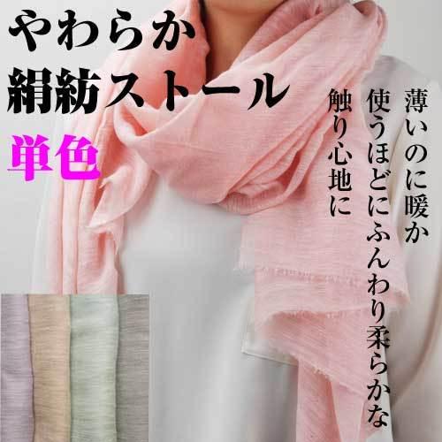 やわらか絹紡 国産ストール 日本製 made in japan