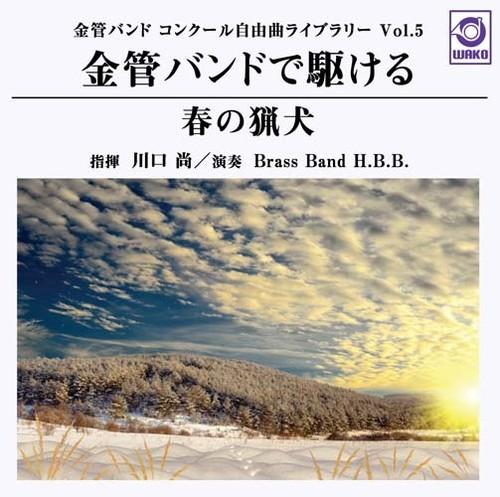 金管バンドコンクール自由曲ライブラリー VOL.5 金管バンドで駆ける『春の猟犬』(WKCD-0068)