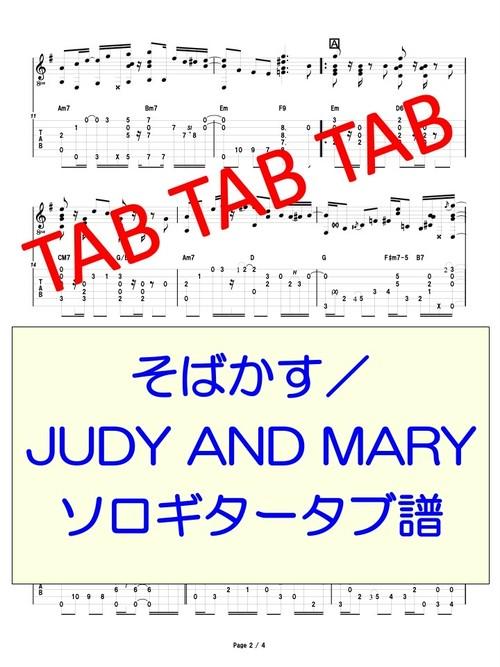 そばかす/JUDY AND MARY ソロギタータブ譜