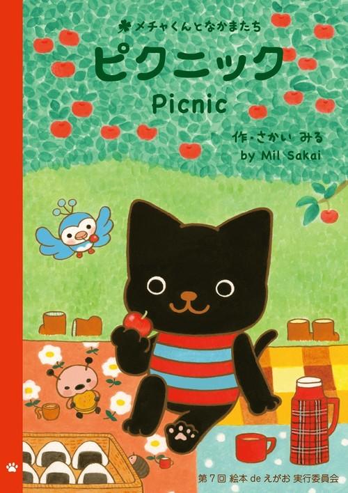 *絵本「ピクニック」* 日本語・英語併記