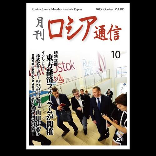 紙版・2015年10月号    vol.186