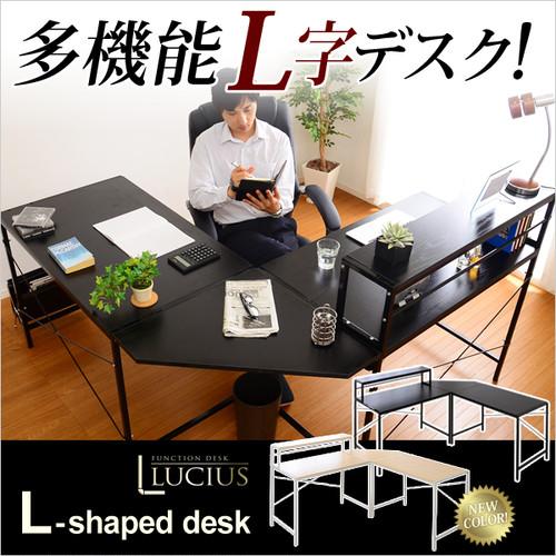 多機能のL字型パソコンデスク【-Lucius-ルキウス】|一人暮らし用のソファやテーブルが見つかるインテリア専門店KOZ|《LF-107》