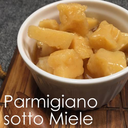 パルミジャーノチーズのハチミツ漬け|200g
