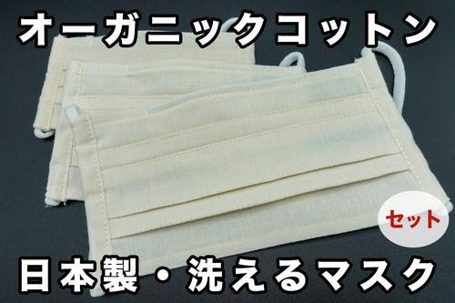 大人用 3枚セット オーガニックコットンマスク | 日本製・洗える プリーツマスク | きなり | 3ha