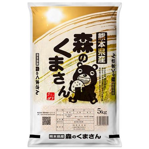 熊本県 森のくまさん(特別栽培米) 5kg 送料無料(30年産 白米/玄米)