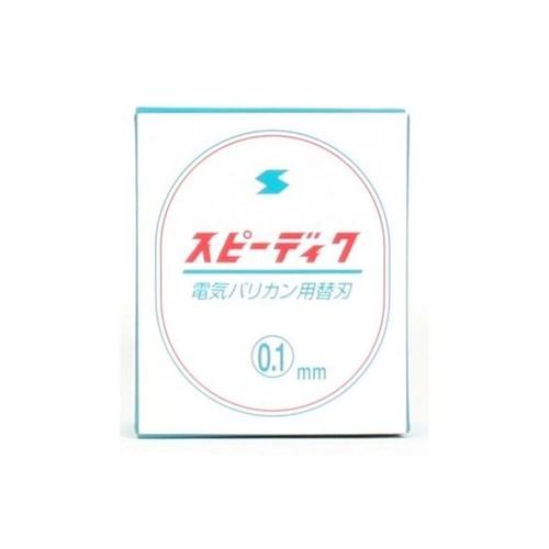 スピーディク SP-3 替刃 【0.1mm】