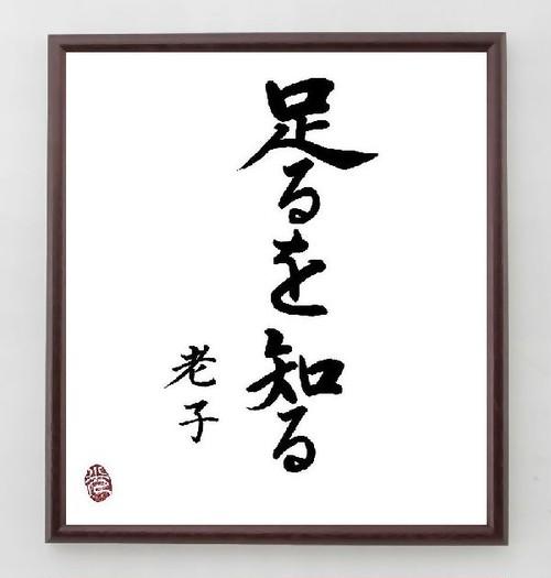 老子の名言色紙『足るを知る』額付き/直筆済み/A0067