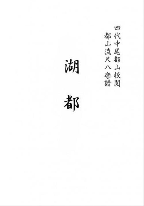 T32i561 KOTO(Shakuhachi/Y. Hozan Shodai /Full Score)