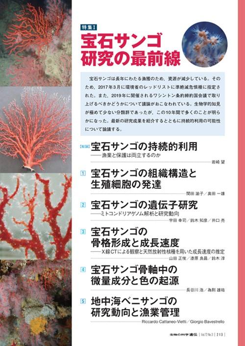 2018年5月発行号/特集I/宝石サンゴ研究の最前線(6論文)